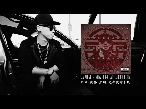 Al Rocco - Raised in China 中国成长 (Official Mixtape)