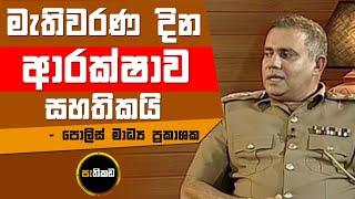 Pathikada, 05.08.2020 Asoka Dias interviews Police Media Spokesman, SP Mr. Jaliya Senarathne