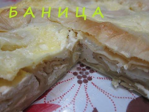 баница с творогом (Banica with cheese)