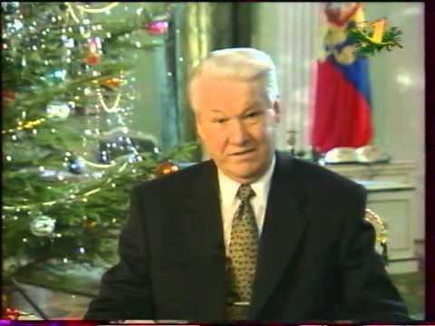 Новогоднее поздравление Б.Н. Ельцина с 1998 годом (с семьей)