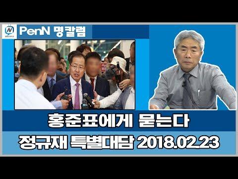 홍준표에게 묻는다, 홍준표 자유한국당 대표 인터뷰 (특별대담; 2월 23일)