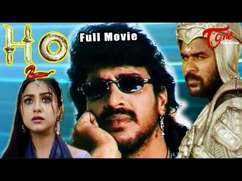 H2O  - Full Length Telugu Movie - Upendra