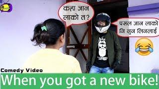 When you got a new bike || Comedy Video