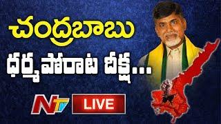 AP CM Chandrababu Dharma Porata Deeksha LIVE || #APSpecialStatus || Vijayawada