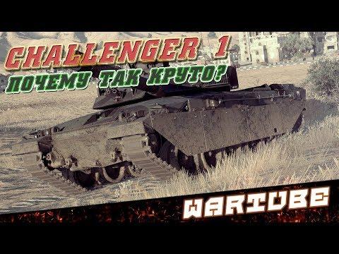 Challenger 1 - ПОЧЕМУ ТАК КРУТО? War Thunder