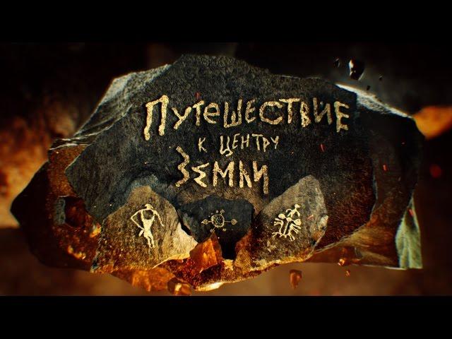 Документальный фильм об Алтае   Валдис Пельш. Путешествие к центру земли