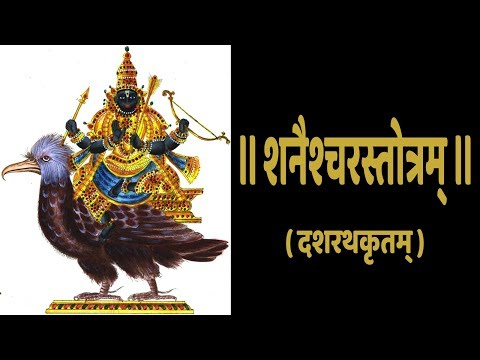 शनैश्चरस्तोत्रम् - Shani Stotram with Hindi Lyrics (Easy Recitation Series)
