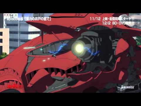 [A.E.Media] Kidousenshi Gundam Unicorn Vol.4 First 6 min Trailer