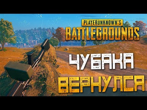 PLAYERUNKNOWN'S BATTLEGROUNDS — ВОЗВРАЩЕНИЕ ЧУБАКИ! НАШЕЛ МАСКХАЛАТ И ПУЛЕМЕТ М249!