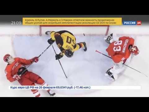НЕМЦЫ в ШОКЕ! КРАСНАЯ МАШИНА разгромила сборную ГЕРМАНИИ по хоккею на ОЛИМПИАДЕ 2018.