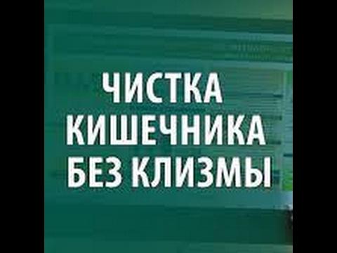 ПОХУДЕТЬ С ПОМОЩЬЮ ОЧИСТКИ КИШЕЧНИКА АЖ ДО 25 КГ 7.02.2017