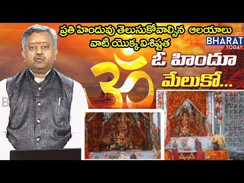 O Hindu Meluko (ఓ హిందూ మేలుకో) - Mysterious & Unknown Temples In India || Giridhar Mamidi
