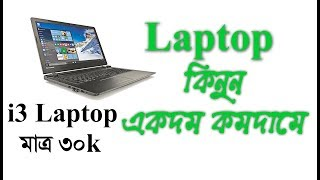 Top 5 Best Laptops For 2018 In Bangladesh under 35000 TAKA