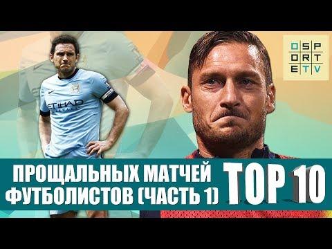 ТОП-10 прощальных матчей футболистов. Часть I