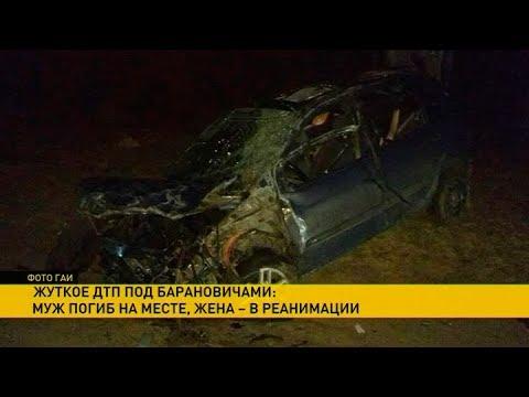 Причины серьёзной аварии под Барановичами выясняют правоохранители