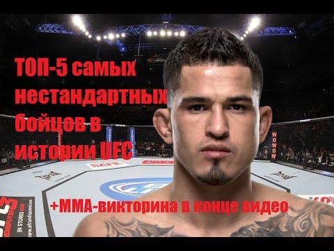 ТОП-5 самых нестандартных бойцов в истории UFC/TOP-5 most unusual fighters in UFC history