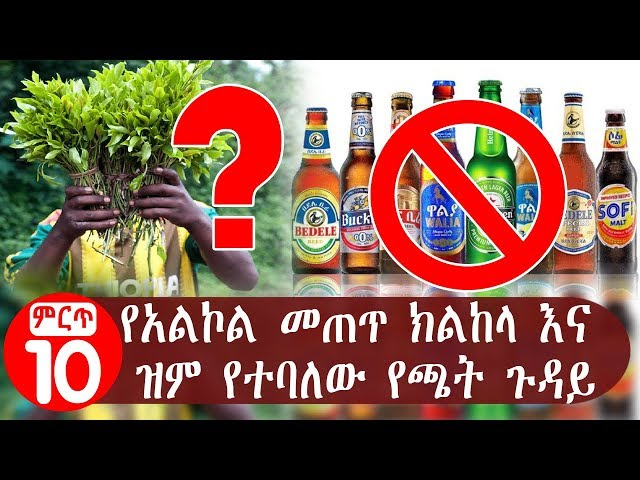 Alcohol Prohibition and the forgotten Kchat issue