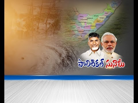 పొలిటికల్ సునామి  | CM Chandrababu Naidu unhappy over Modi Politics | CVR News
