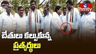 TRS Mahender Reddy Shake Hands With Congress Rohit Reddy in Tandur | Telangana Elections 2018 | hmtv