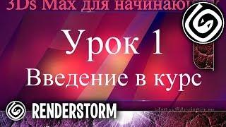 Видео уроки 3d max 2017