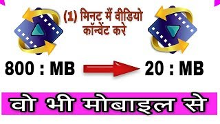 Hindi || How to Convert Video to mp4 or How to change Video file to mp4 HD 1080p || 4K Video