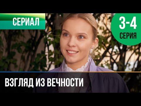 ▶️ Взгляд из вечности 3 и 4 серия - Мелодрама   Фильмы и сериалы - Русские мелодрамы