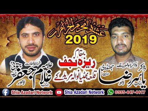 Live Ashra Muharram    3 Muharram 2019    Reza Najaf  Muridke
