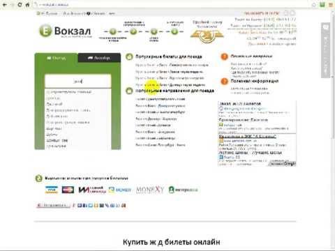 Заказ билетов на автобус автовокзал киев