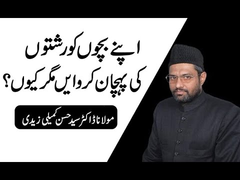 Apnay Bachon Ko Rishton Ki Pehchan Krwaen Mgr Kiyon ? Maulana Syed Hassan Kumaili Zaidi