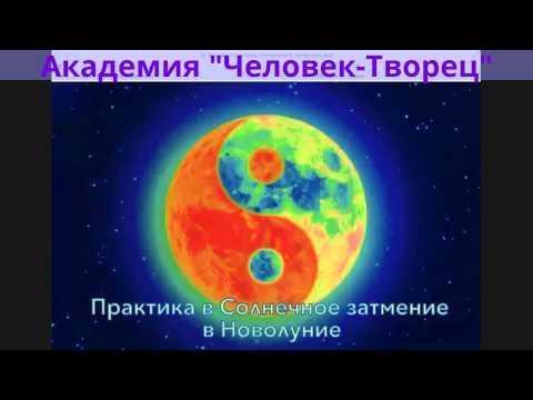 Медитация Новолуния в Солнечное затмение - Гармония и баланса