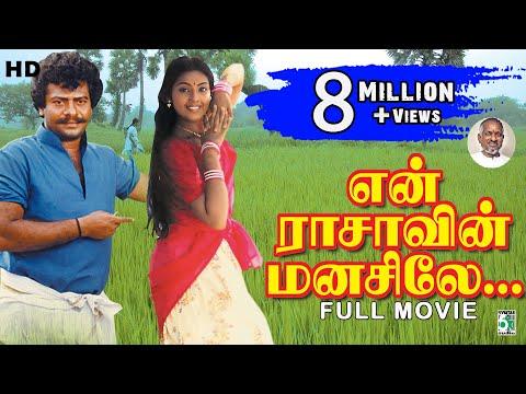 En Rasavin Manasile Tamil movie online DVD