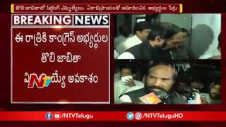 Congress to Announce First List of MLA Candidates Tonight | NTV