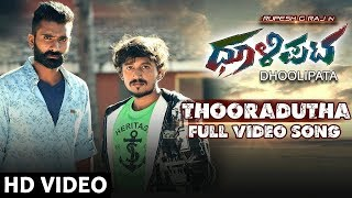 Thooradutha Song | Dhoolipata Songs | Loose Mada Yogi, Rupesh, Archana, Aishwarya