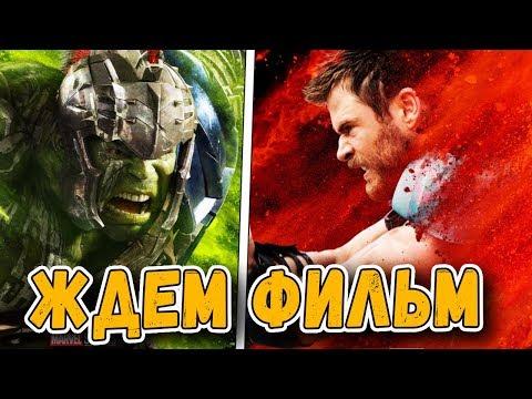 Что делали Тор и Халк до Тор: Рагнарек?