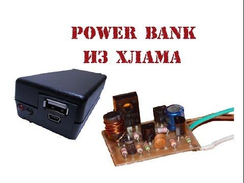 Как сделать простой Power Bank