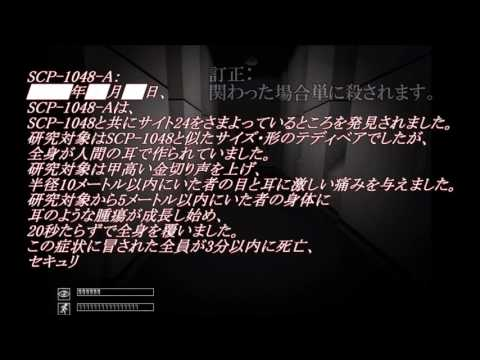 【SCP】最新版を怖くないように実況002【Containment Breach】