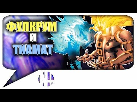 ФОЛКРЭМ (ФУЛКРУМ) И ТИАМАТ? Fulcrum and Tiamut. Marvel Comics.
