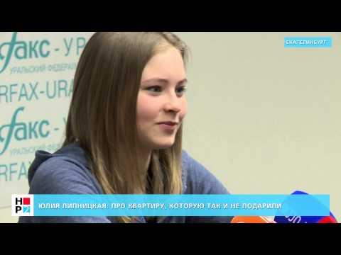 Юлия Липницкая рассказала правду о подаренной ей квартире