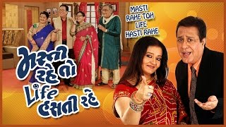 Masti Rahe Toh Life Hasti Rahe - Superhit Family Gujarati Full Natak 2015