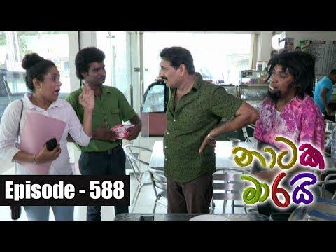 Naataka Maarai  -  Ep 588 | Hitha Pirisidui ( 26-09-2017 )