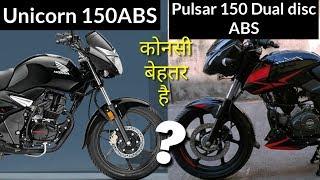 2019 Honda Unicorn 150 ABS VS Bajaj Pulsar 150 Dual Disc ABS