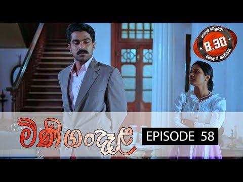 Minigandela  Episode 58  Sirasa TV 29th August 2018 [HD]