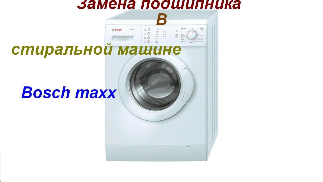 Бош макс 5 ремонт стиральных машин своими руками 18