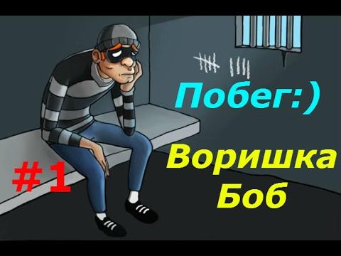 Воришка Боб - #1 Приключения весёлого грабителя:) Игровой мультик, Robbery Bob, lat's play.