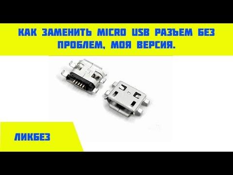 Замена micro USB разъема без фена,только паяльником на tubethe.com