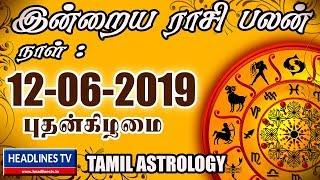 12:06: 2019 இன்றைய ராசி பலன் Indraya rasi palan Tamil 12th june