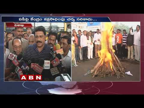 Non political JAC holds protest outside Railway DRM office | Vizag | ABN Telugu