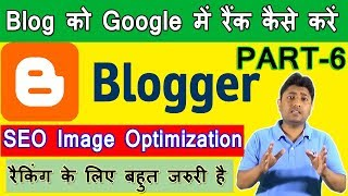 SEO | How To Seo Blogger In Hindi | Image Optimization For Blogger