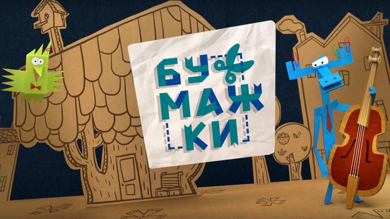 Бумажки все серии подряд. Большой сборник мультиков про оригами для детей. Серии 31 - 40