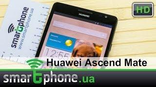 Huawei Ascend Mate - Обзор смартфона с экраном в 6.1 дюйма